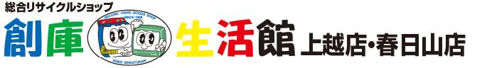 総合リサイクルショップ創庫生活館 上越店